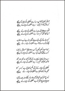 "Ghazal from the book ""Lafzon ki Diwar"" in Urdu"