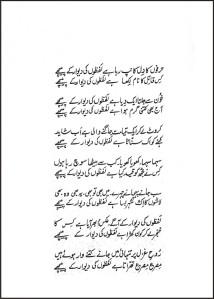 """Ghazal from the book """"Lafzon ki Diwar"""" in Urdu"""