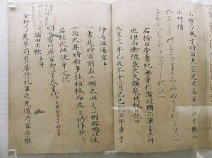 Manyoshu, the Collection of Ten Thousand Leaves
